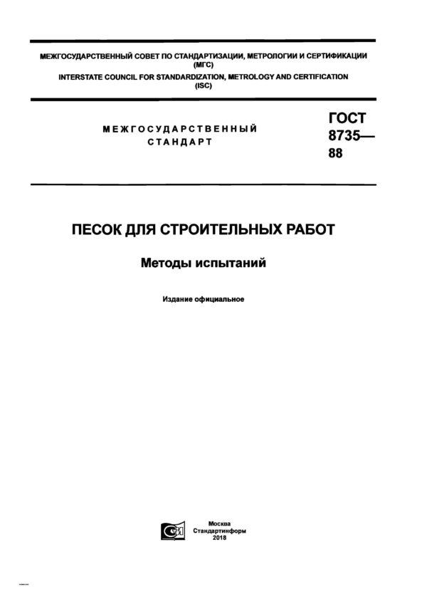 ГОСТ 8735-88