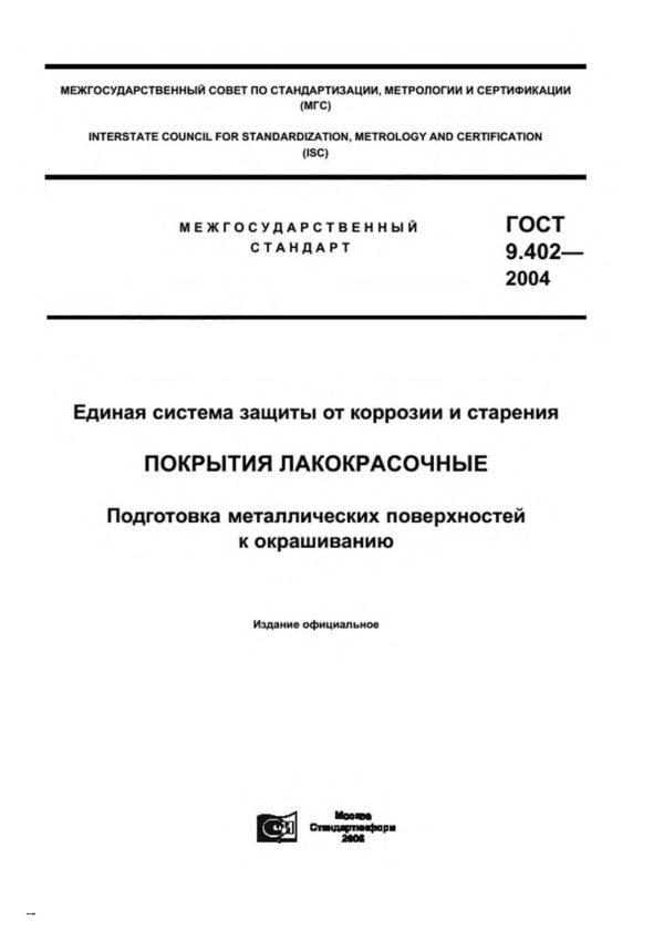 ГОСТ 9.402-2004