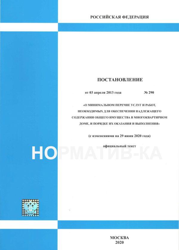 Постановление № 290