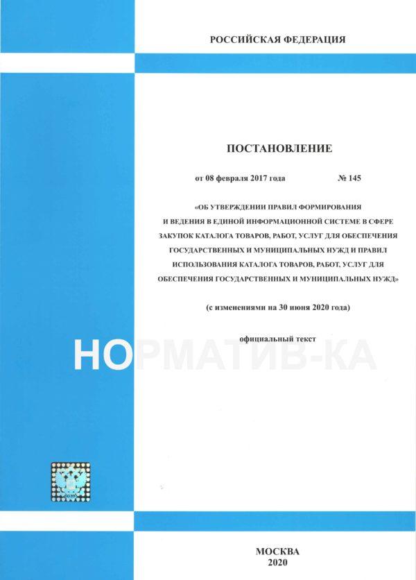 Постановление N 145