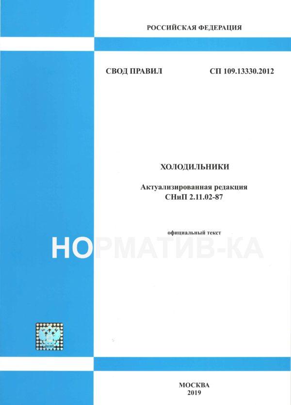 СП 109.13330.2012