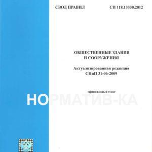 СП 118.13330.2012