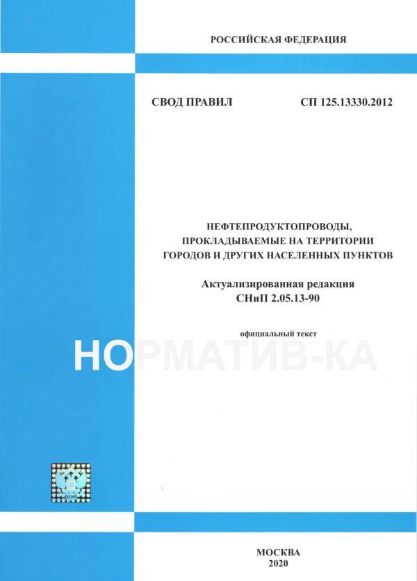 СП 125.13330.2012