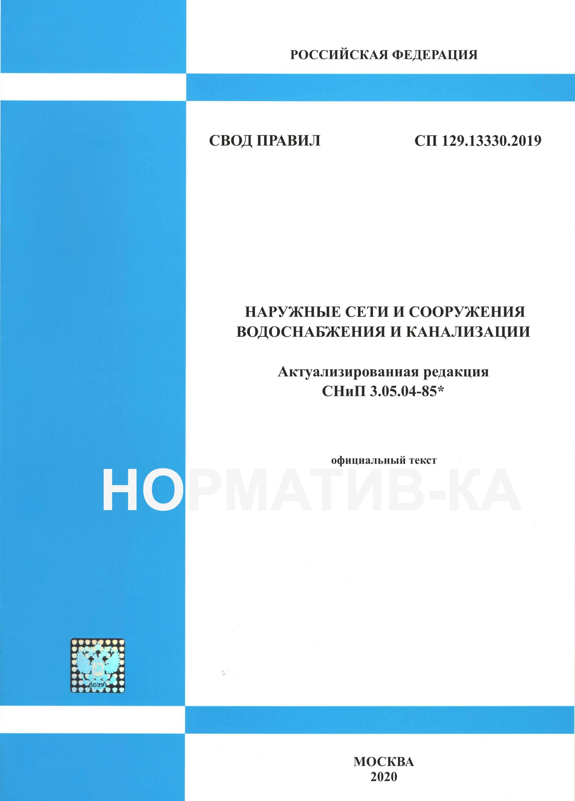 СП 129.13330.2019