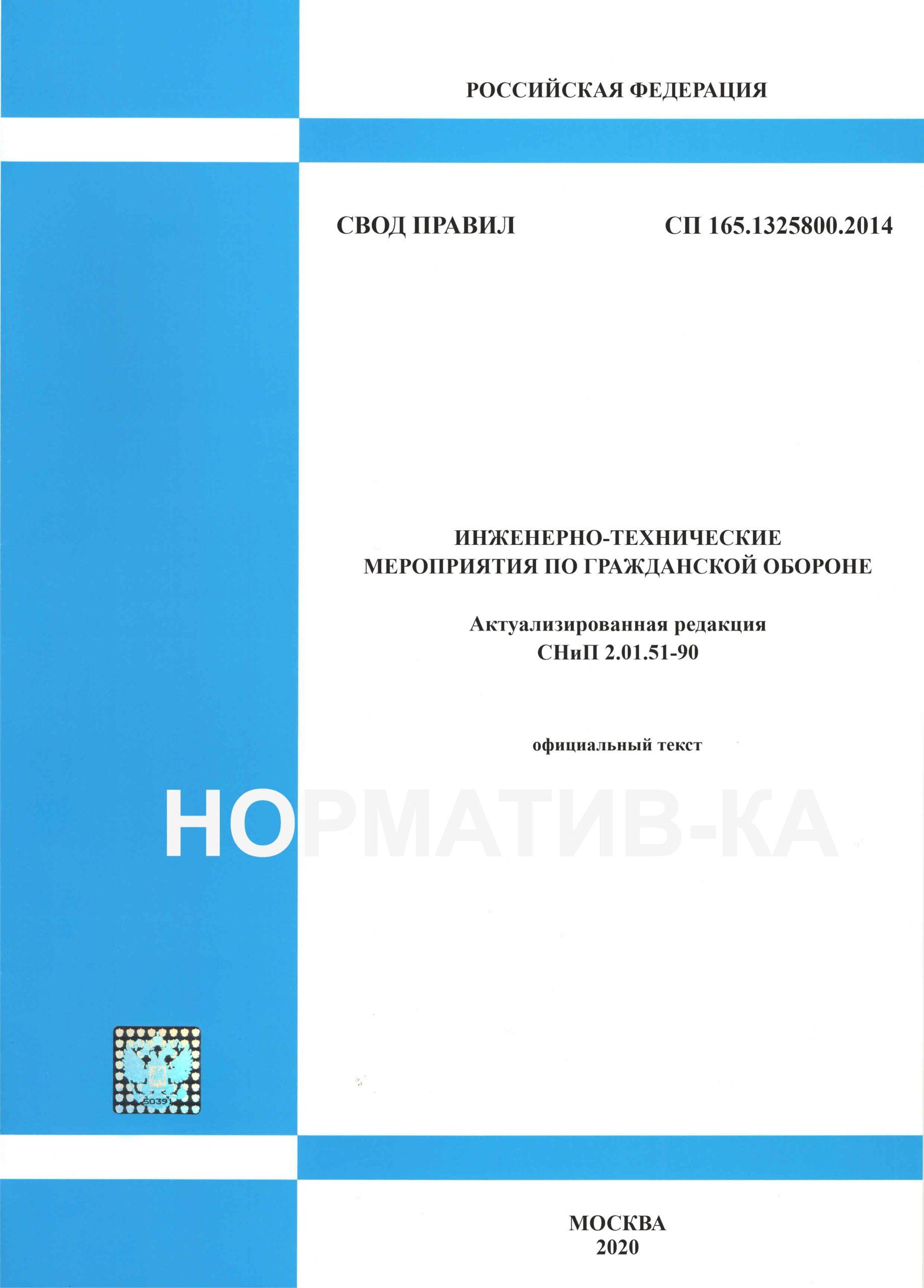 СП 165.1325800.2014