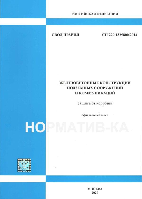 СП 229.1325800.2014
