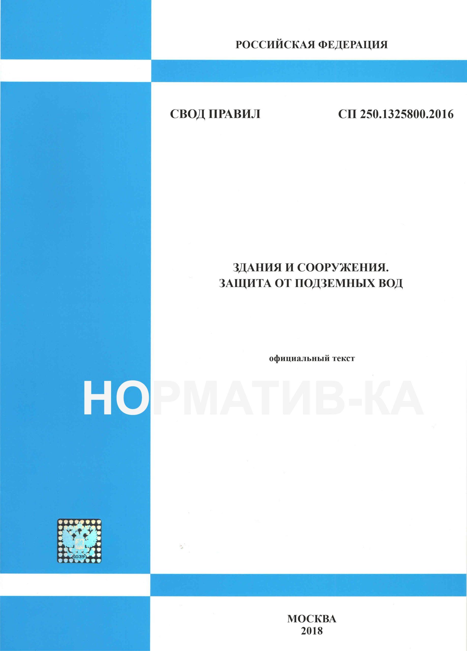 СП 250.1325800.2016