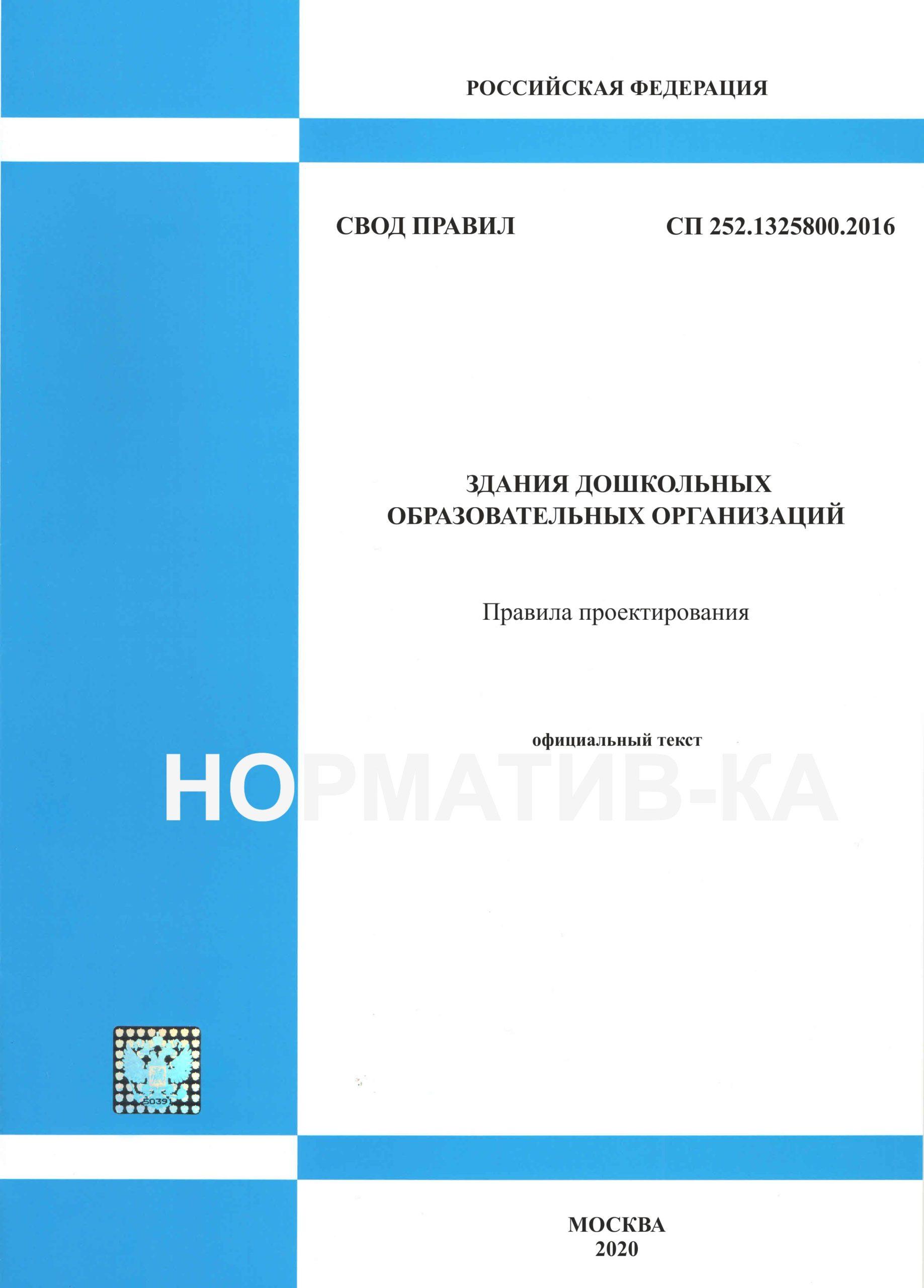 СП 252.1325800.2016
