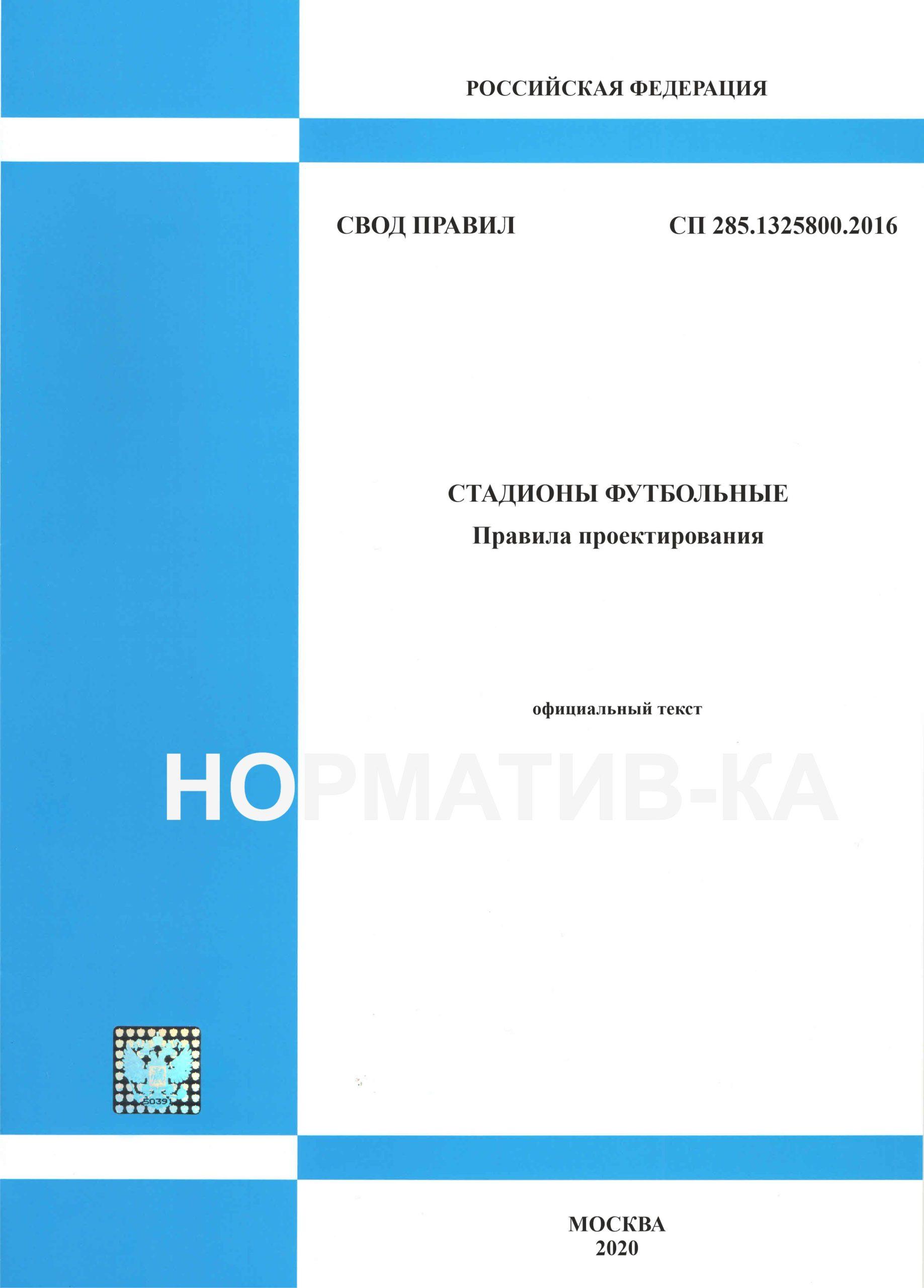 СП 285.1325800.2016