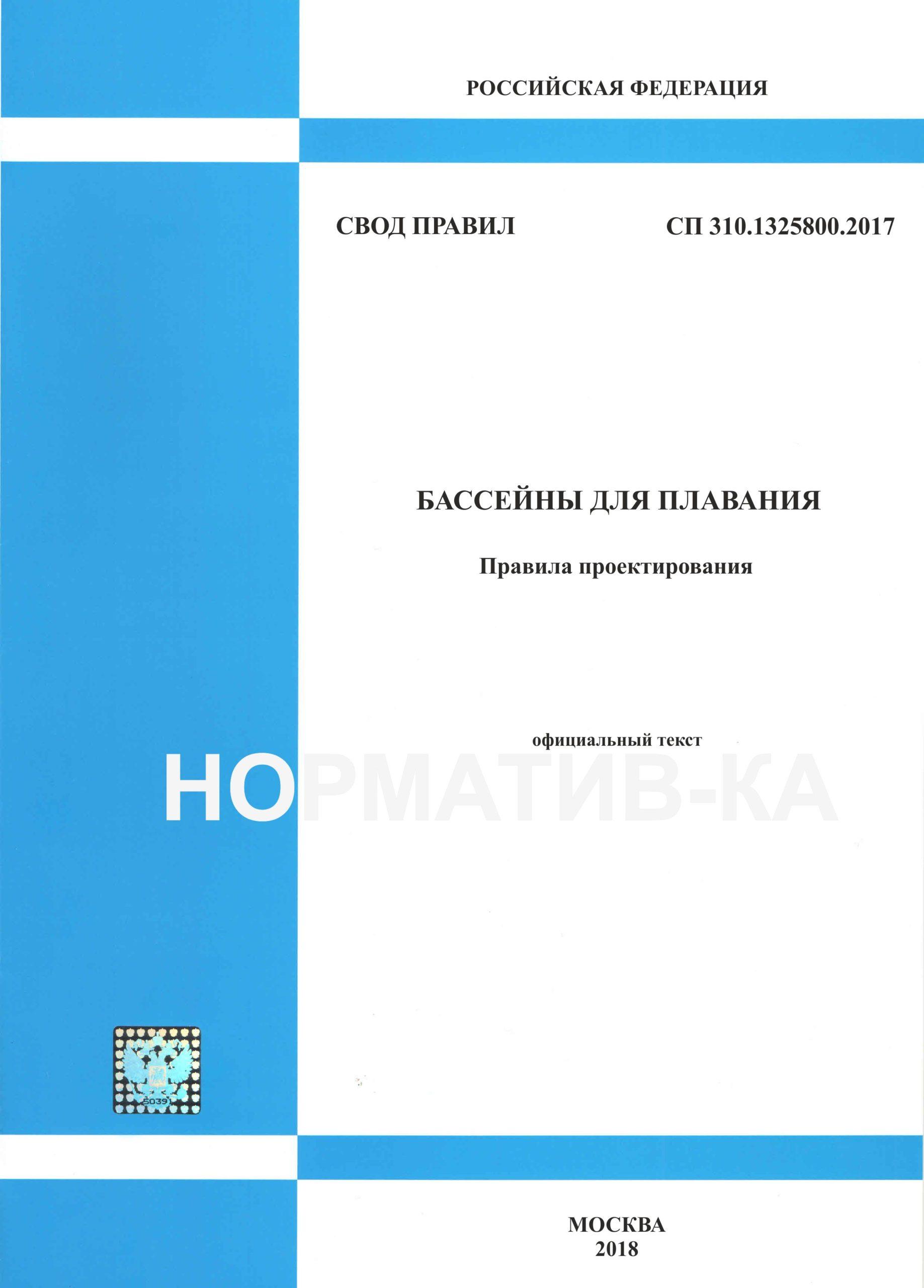 СП 310.1325800.2017