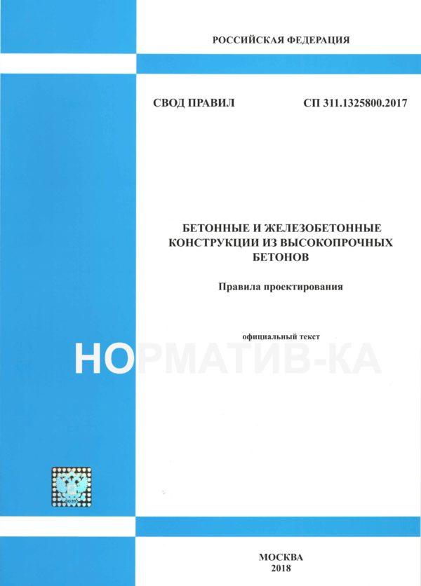 СП 311.1325800.2017