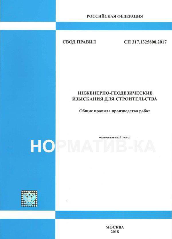СП 317.1325800.2017