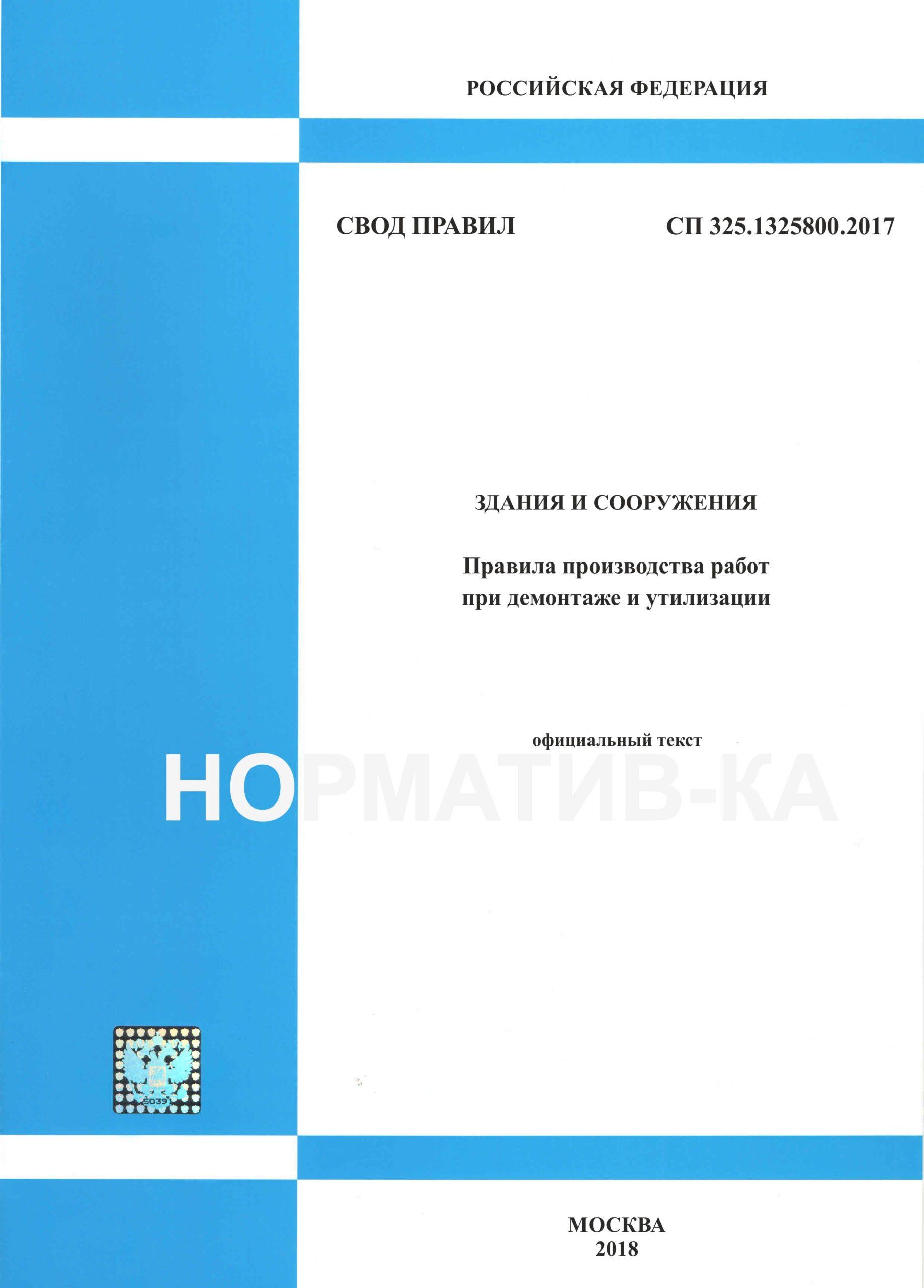 СП 325.1325800.2017