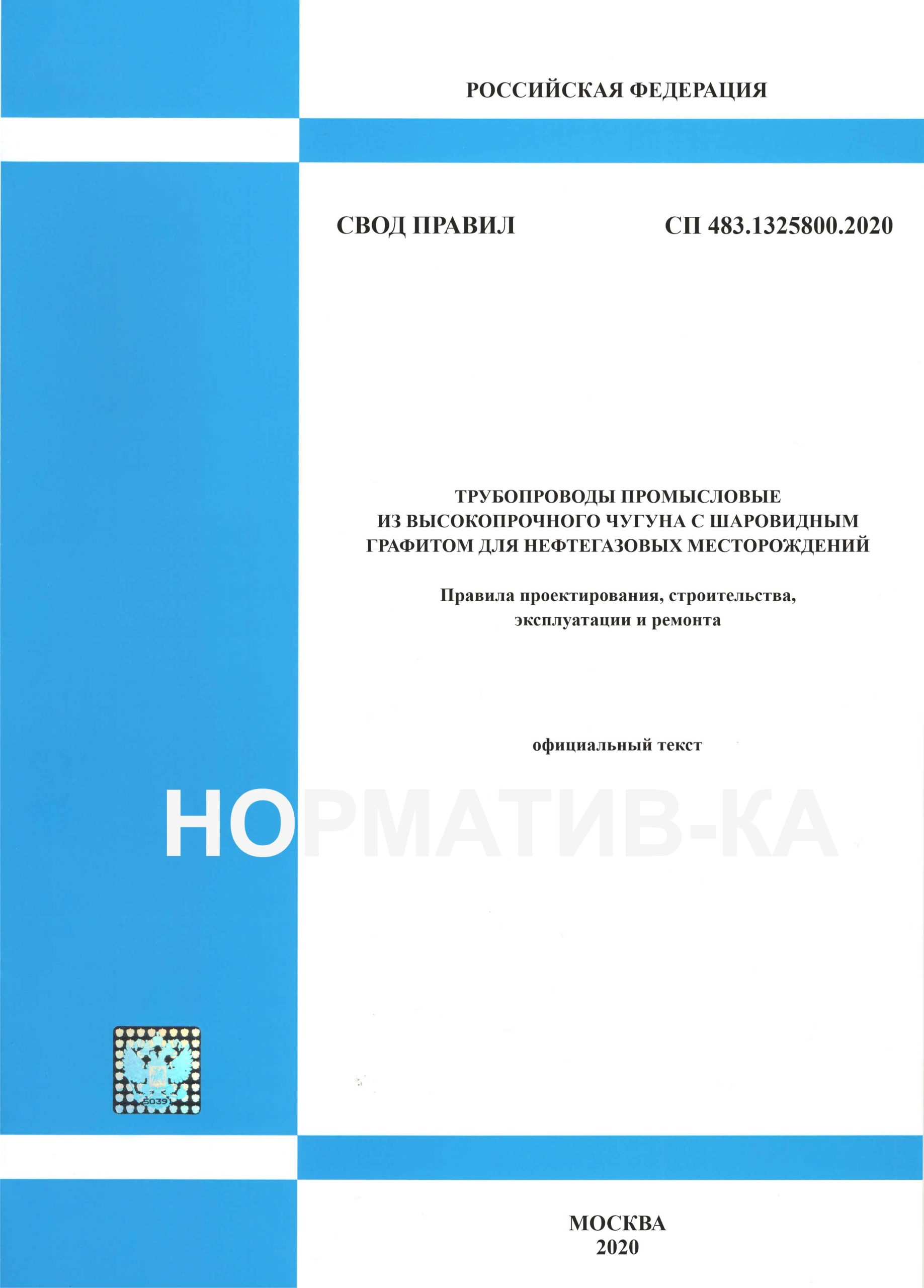 СП 483.1325800.2020