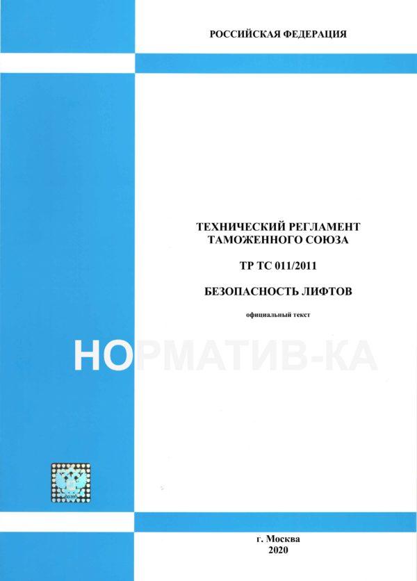 ТР ТС 011/2011
