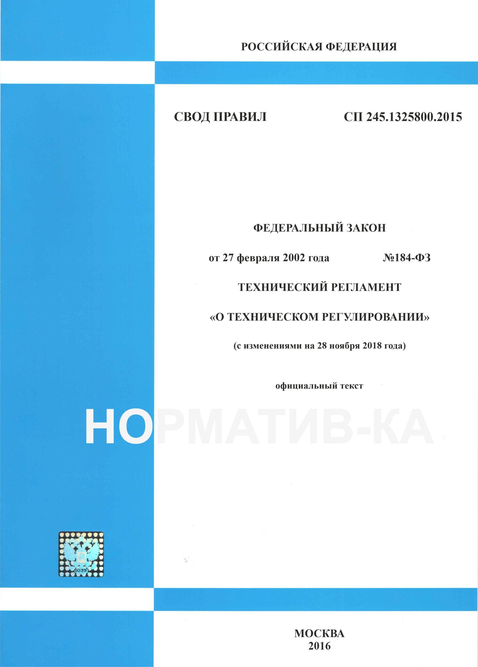 № 184-ФЗ