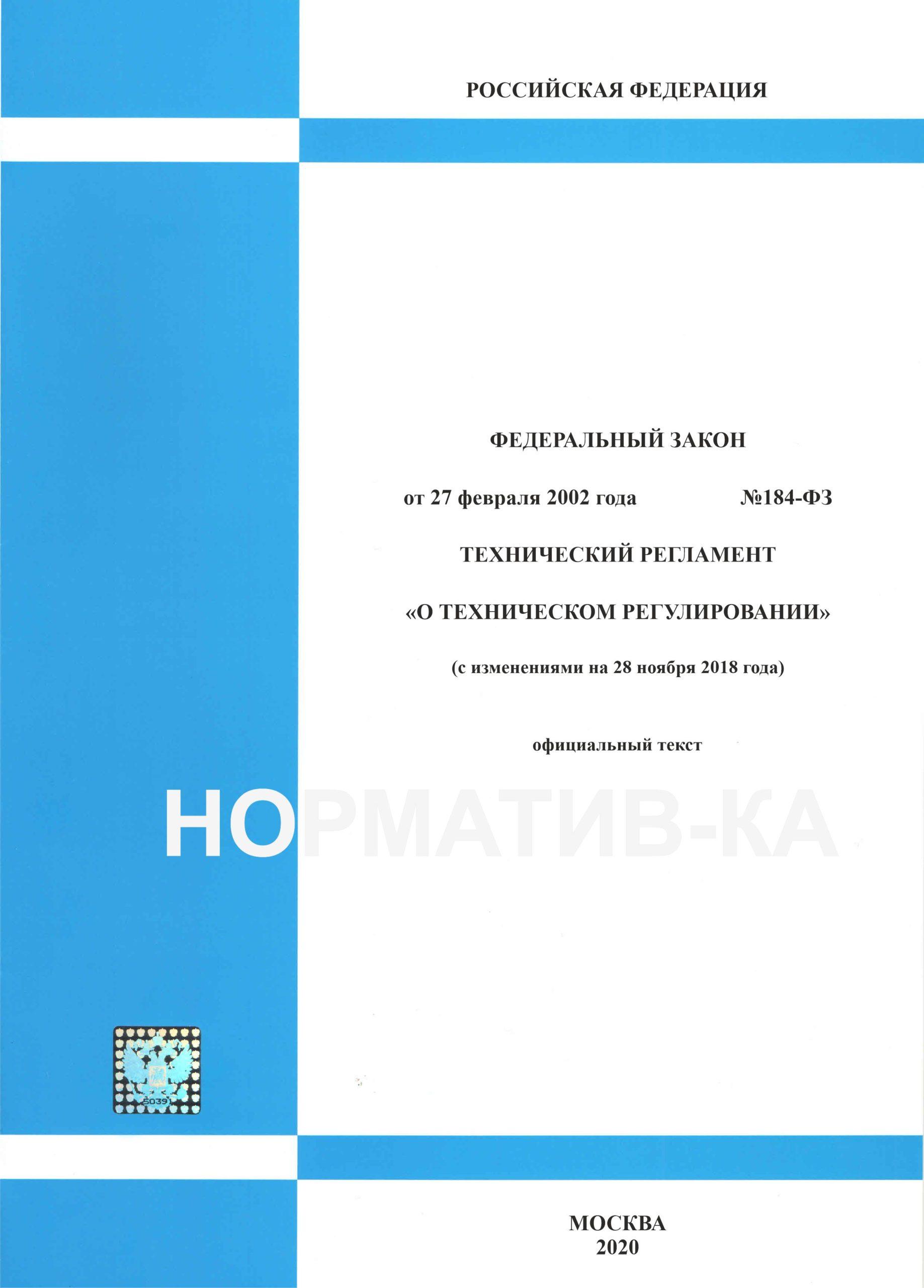 №184-ФЗ