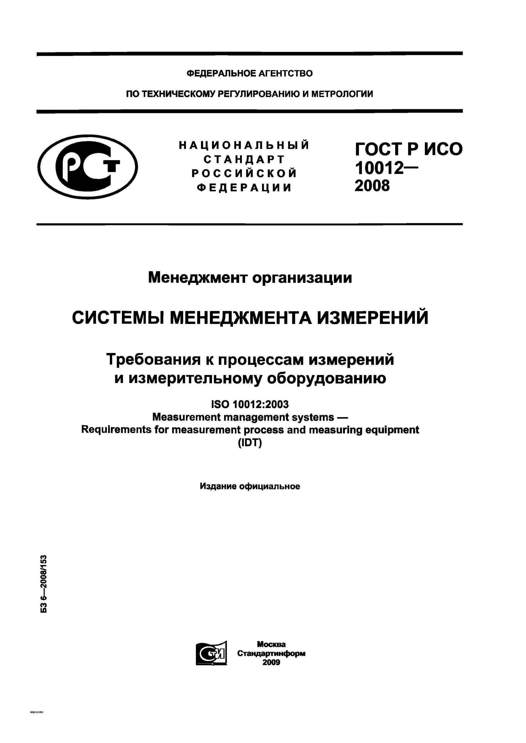 ГОСТ Р ИСО 10012-2008