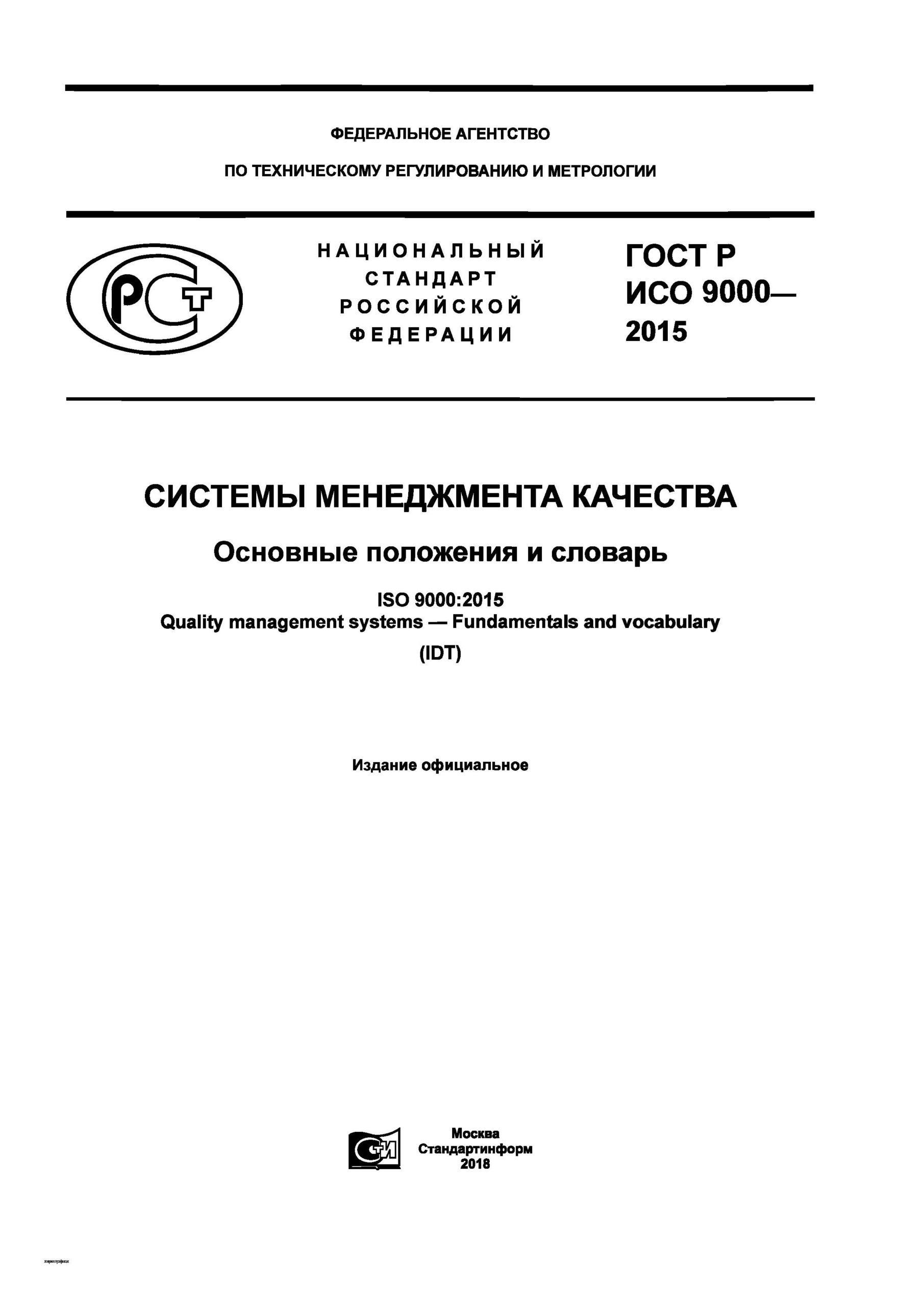 ГОСТ Р ИСО 9000-2015