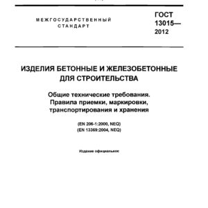ГОСТ 13015-2012