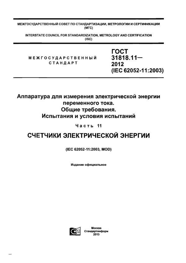 ГОСТ 31818.11-2012
