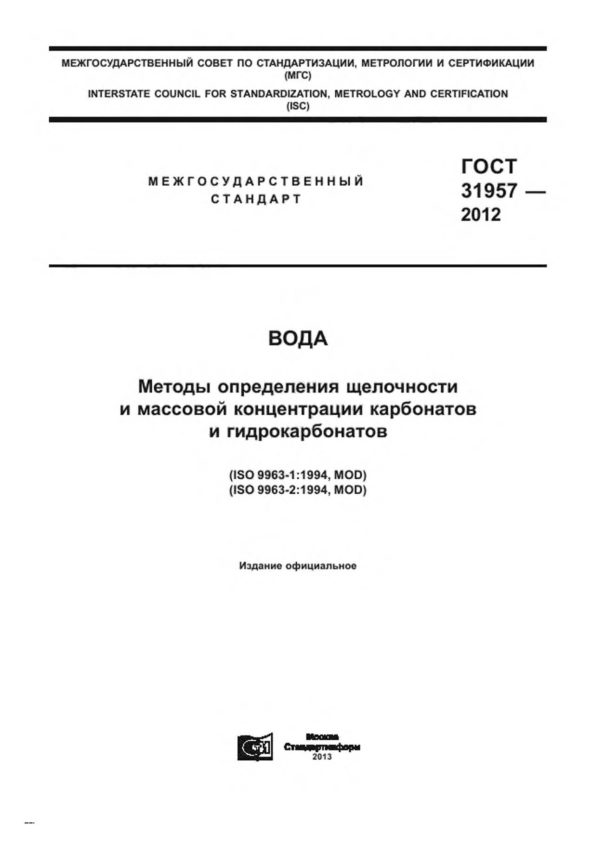 ГОСТ 31957-2012