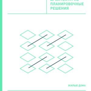 Каталог 2 Принципиальные архитектурно-планировочные решения. Жилые дома