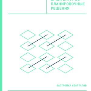 Каталог 4 Принципиальные архитектурно- планировочные решения