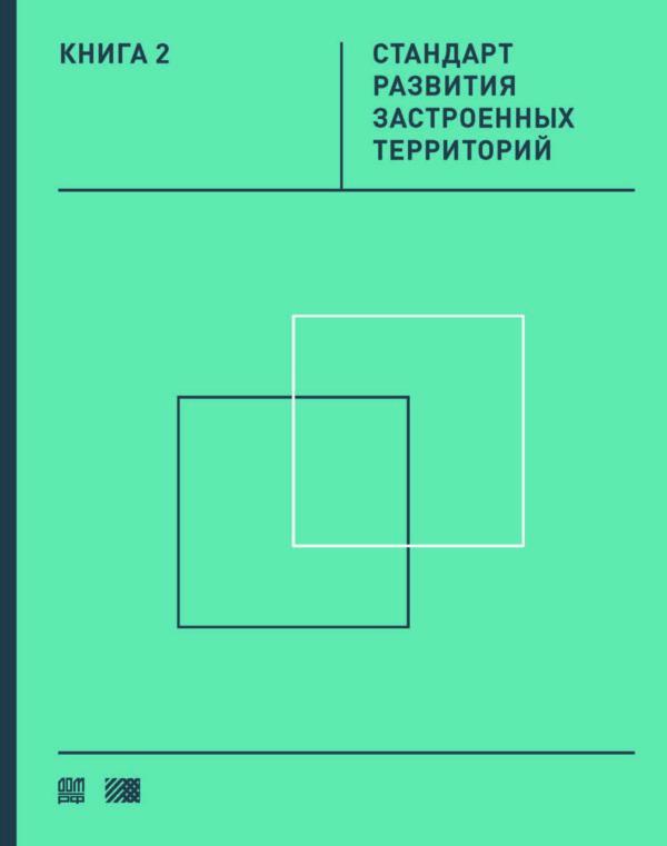 Книга 2 Стандарт развития застроенных территорий