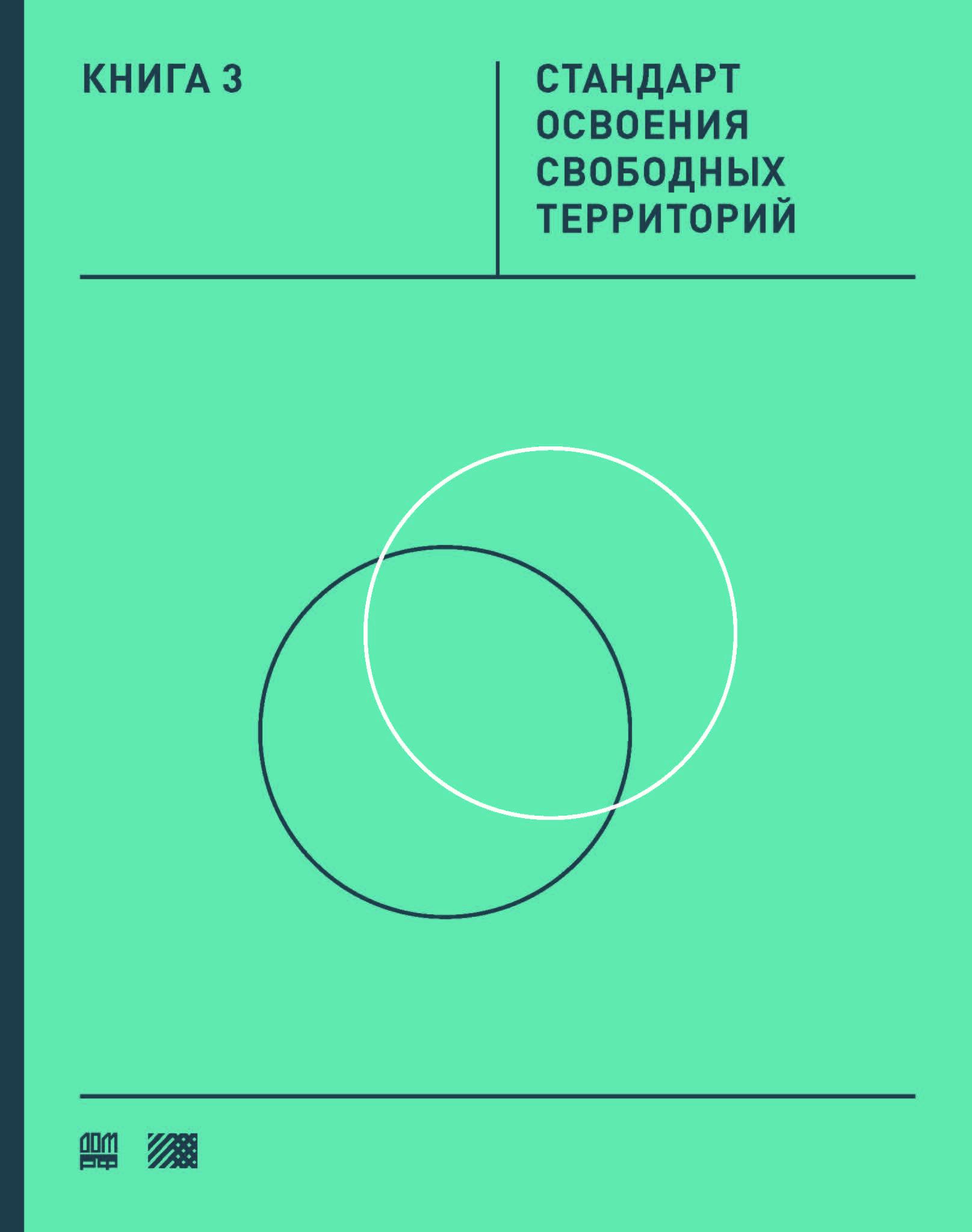 Книга 3 Стандарт освоения свободных территорий