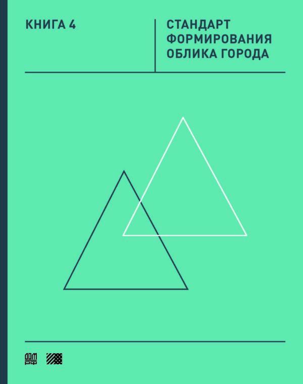 Книга 4 Стандарт формирования облика города