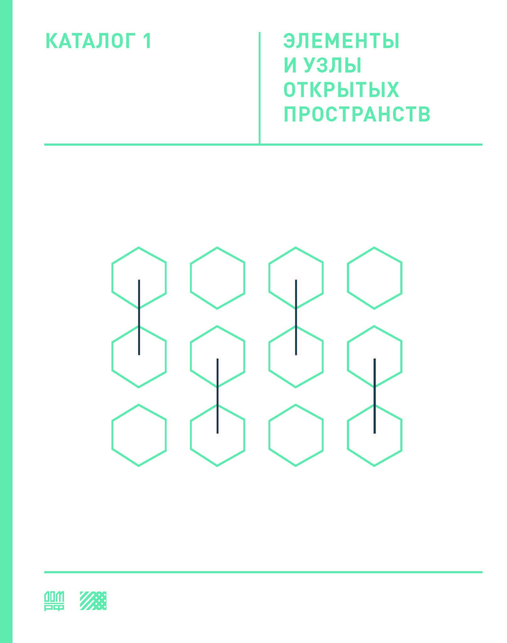 Каталог 1 Элементы и узлы открытых пространств