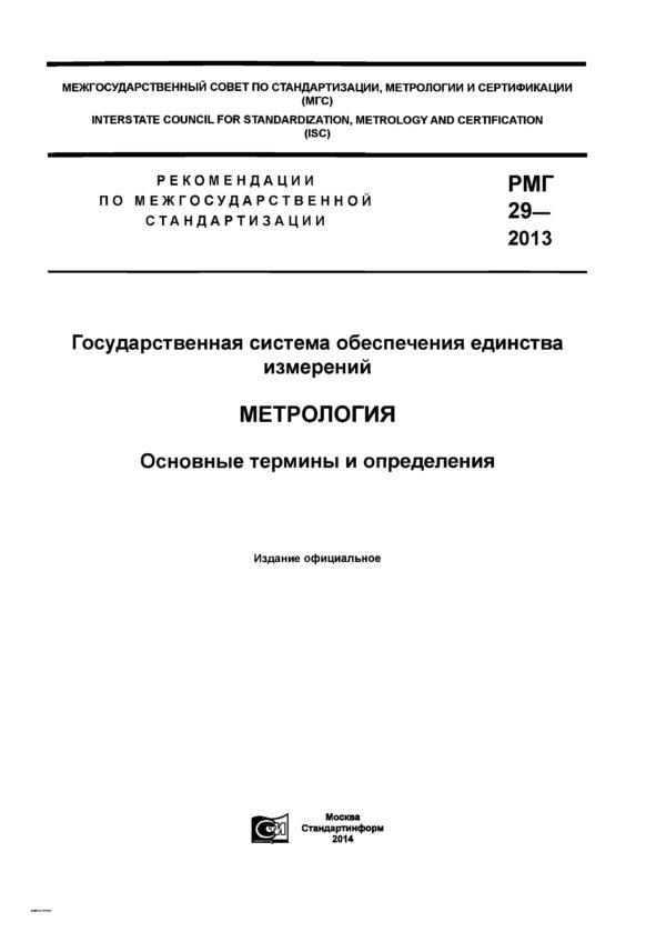 РМГ 29-2013