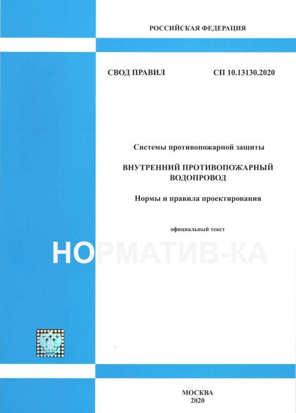 СП 10.13130.2020