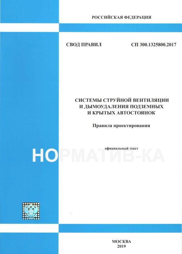 СП 300.1325800.2017
