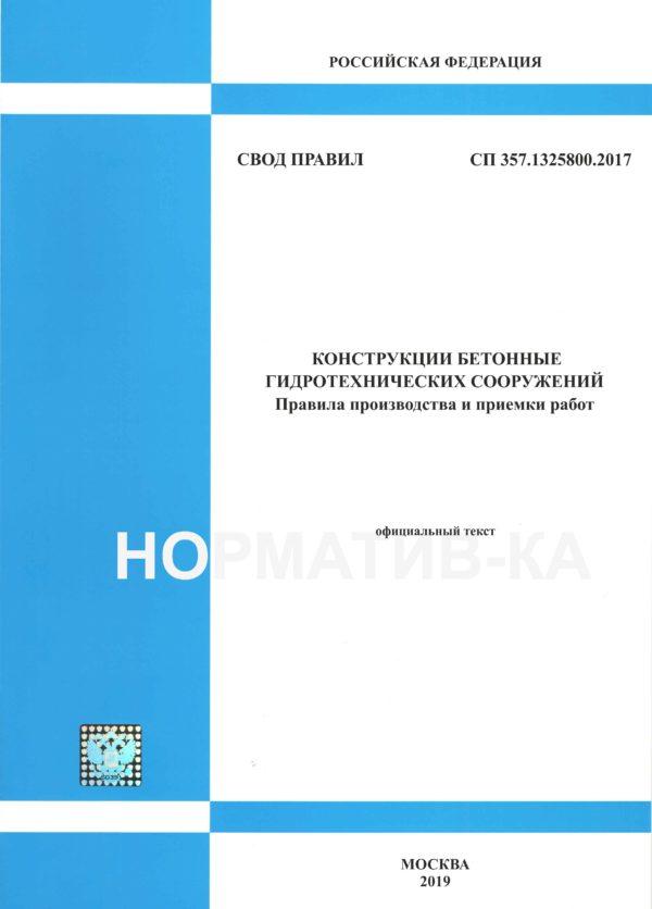 СП 357.1325800.2017