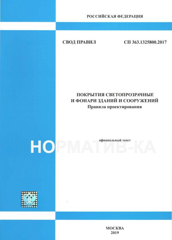 СП 363.1325800.2017