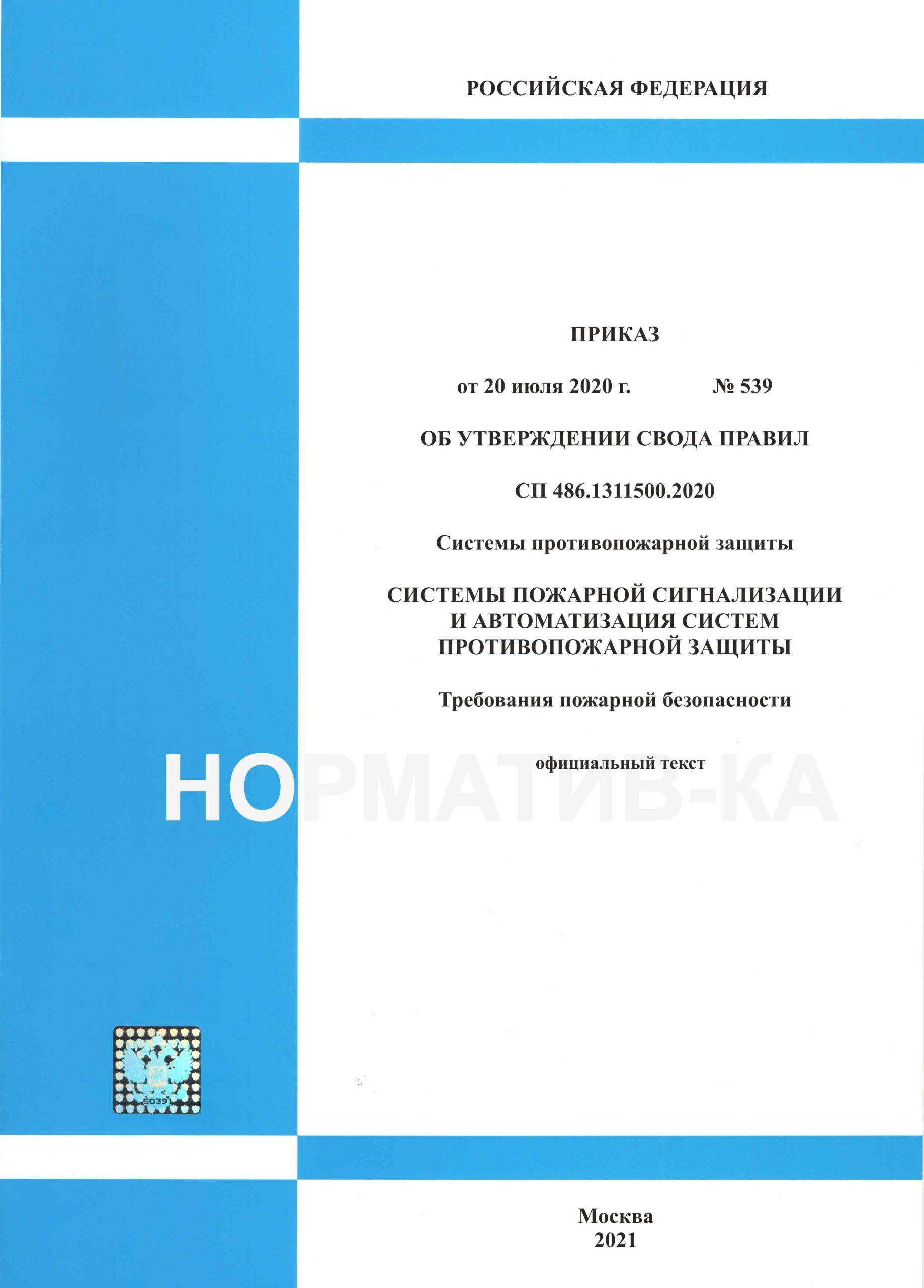 СП 486.1311500.2020