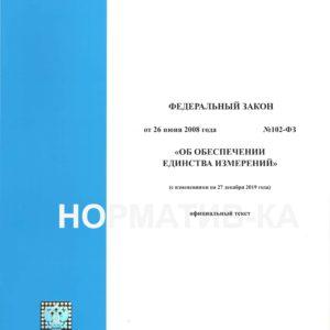 №102-ФЗ
