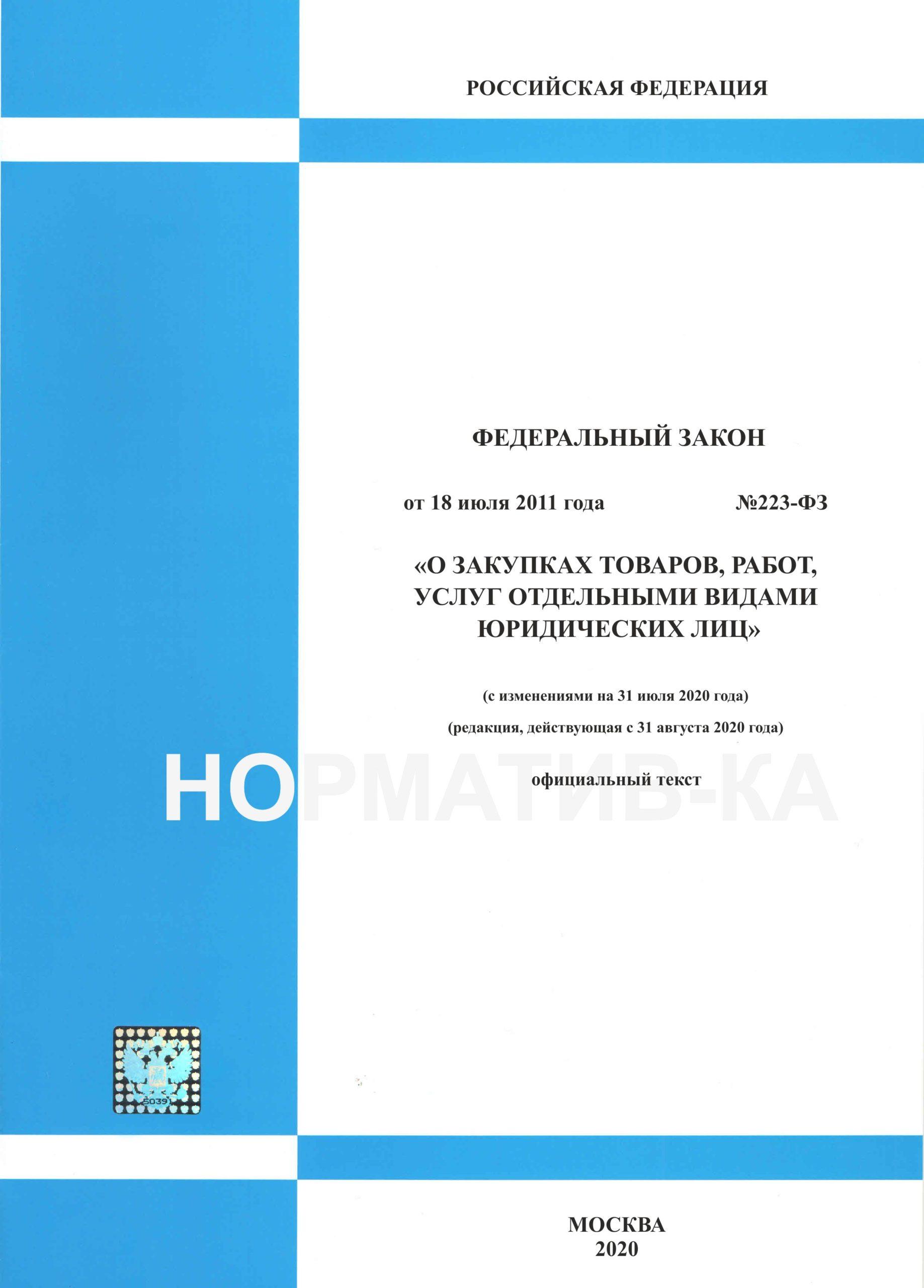 №223-ФЗ