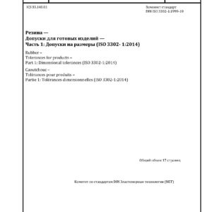 DIN_ISO_3302-1_2018-06_немецкий(ru)