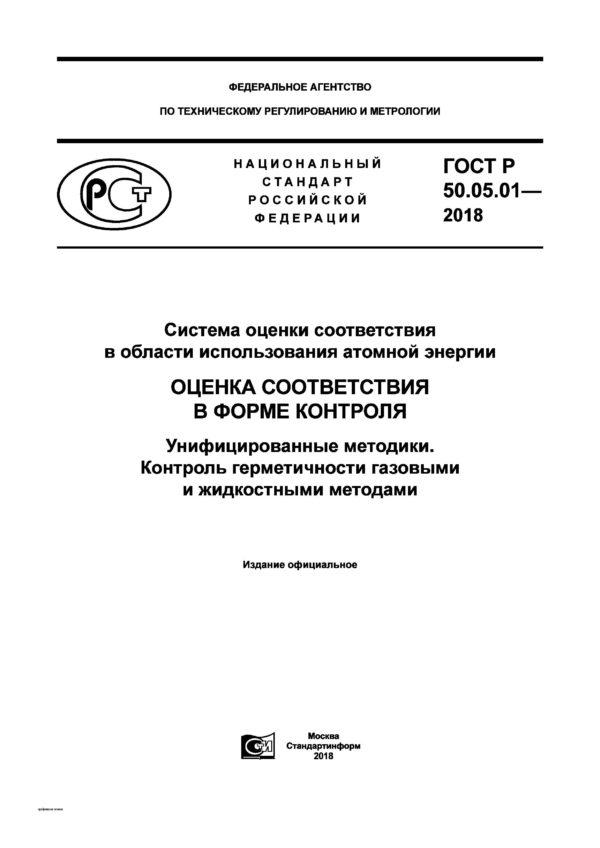 ГОСТ Р 50.05.01-2018
