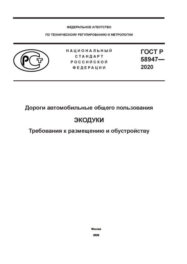 ГОСТ Р 58947-2020