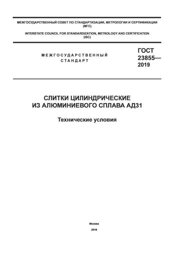 ГОСТ 23855-2019