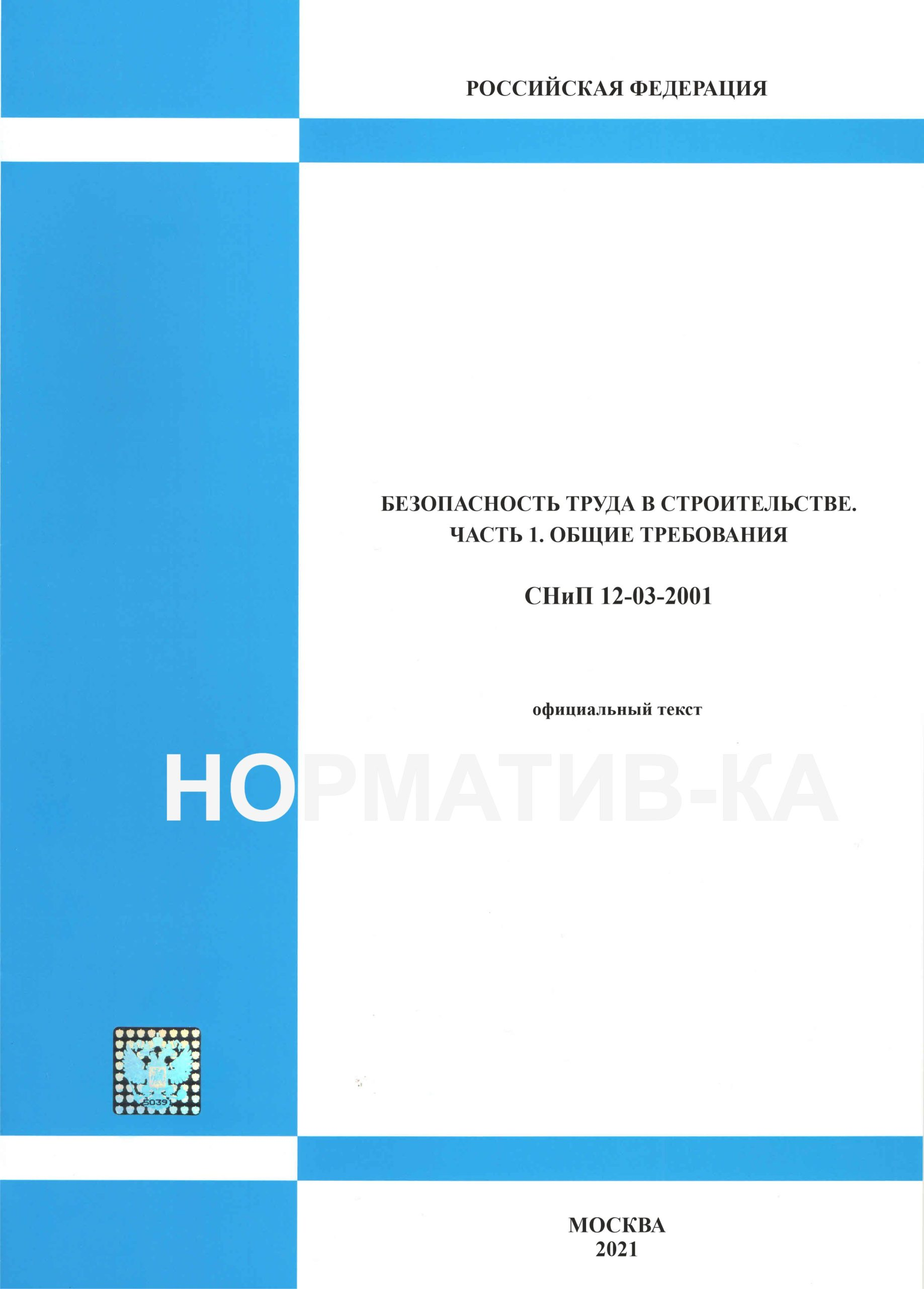 СНиП12-03-2001