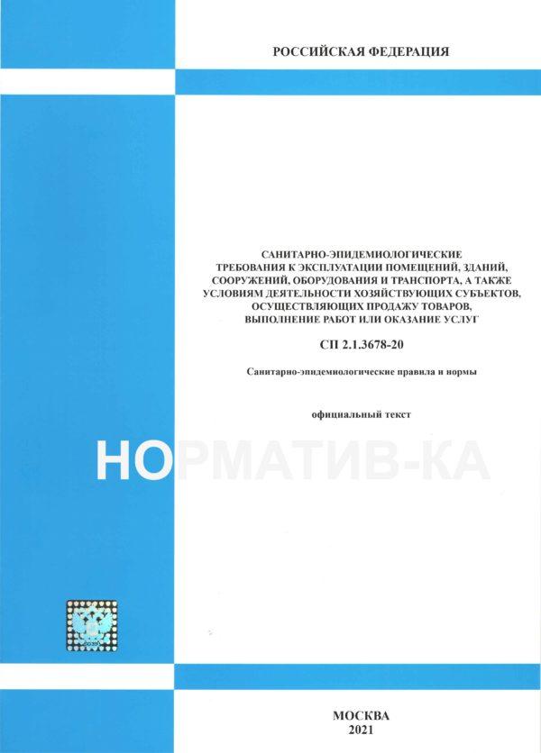 СП 2.1.3678-20