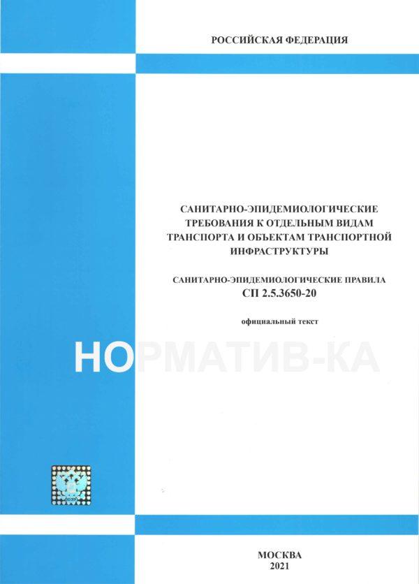 СП 2.5.3650-20