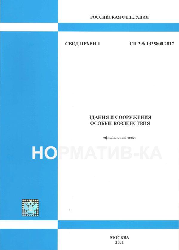 СП 296.1325800.2017