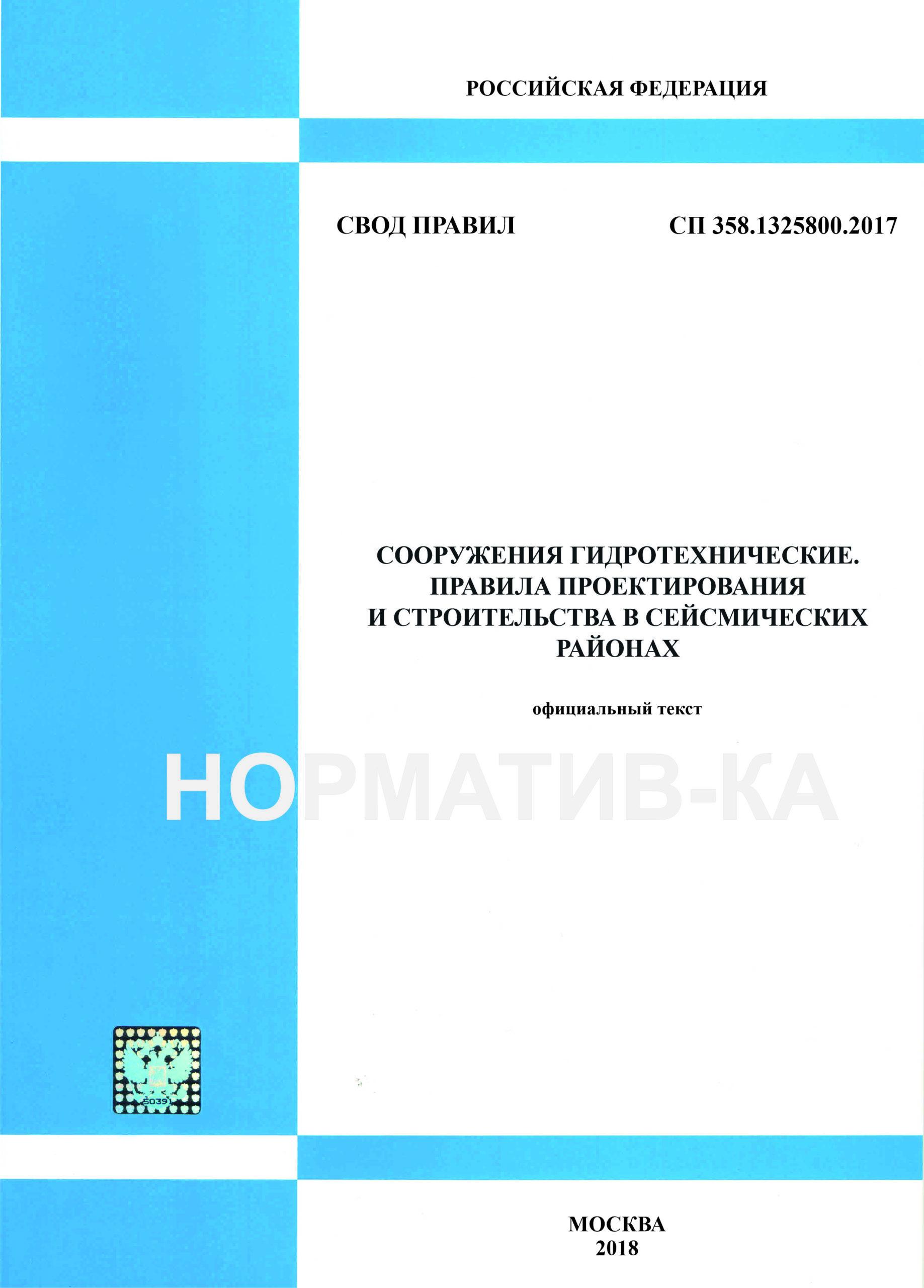 СП 358.1325800.2017