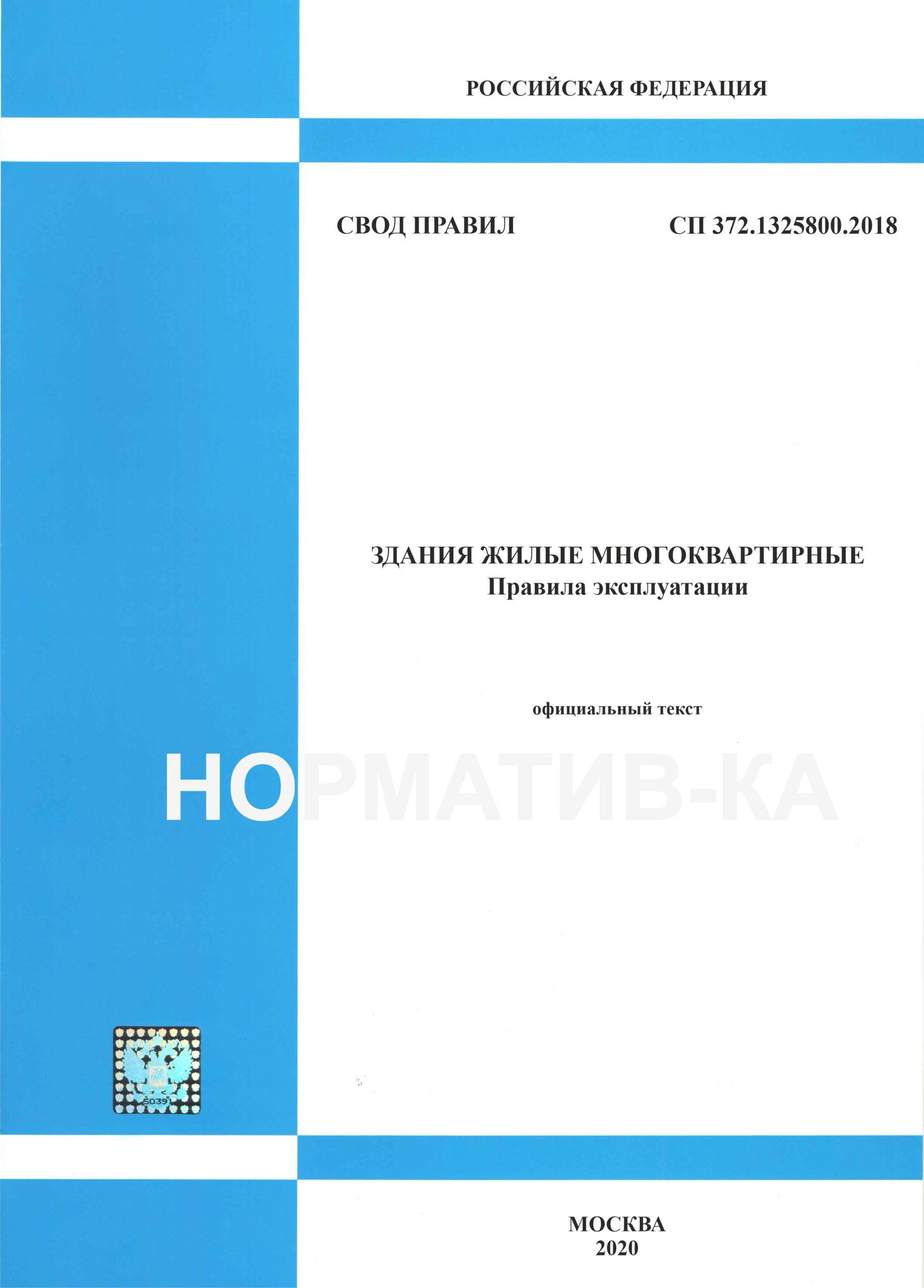 СП 372.1325800.2018